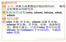 中考英语:代词⑦疑问代词-微课堂视频
