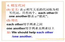 中考英语:代词④相互代词-微课堂视频
