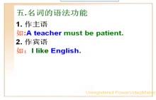 中考英语:5.名词的语法功能-微课堂视频