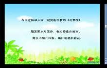 七年级语文 泊秦淮-微课堂视频