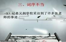 七年级语文 病句类型(2)-微课堂视频