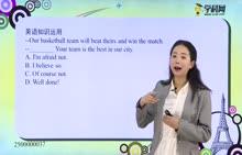 """初中英语 交际用语:交际用语""""询问别人的意见""""-试题视频"""