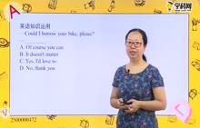"""初中英语 交际用语:交际用语""""请求允许与应答""""-试题视频"""