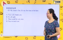 """初中英语 交际用语:交际用语""""初次见面问候语""""-试题视频"""