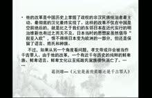 高一 历史 评价孝文帝-微课堂视频
