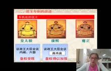 七年级历史:清朝的君主专制-微课堂视频