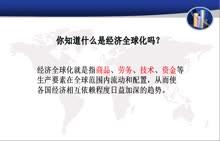 高一历史:第26课:经济全球化的趋势-微课堂视频