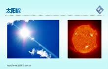 九年级 物理  太阳能和风能-微课堂视频