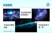北师大版 九年级物理 第十六章 第2节:浩瀚的宇宙-微课堂视频