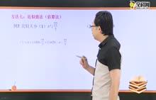 初中数学 比较大小面面观:实数比大小2-试题视频
