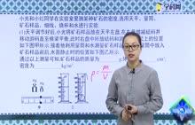 初中物理 密度的测量专辑:测量固体的密度1-试题视频