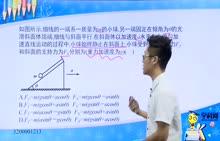 高中物理 斜面模型:斜面+牛顿第二定律-试题视频