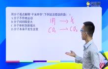 初中化学 分子和原子:分子的性质(一)-试题视频