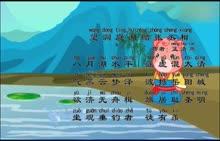 部编版 八年级语文下册:4.望洞庭湖赠张丞相-视频素材