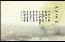 部编版 八年级语文下册:2.子衿(朗读)-视频素材