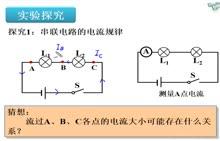 九年级物理 物理实验视频:2 实验 串联电流特点2 实验1-实验演示视频