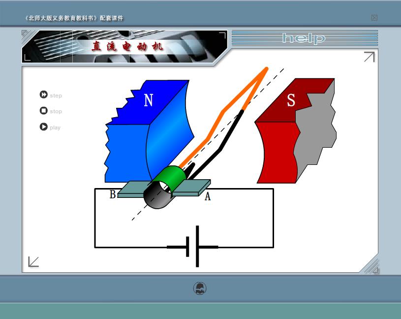 北师大版 九年级物理 第十四章 第6节:直流电动机-视频素材
