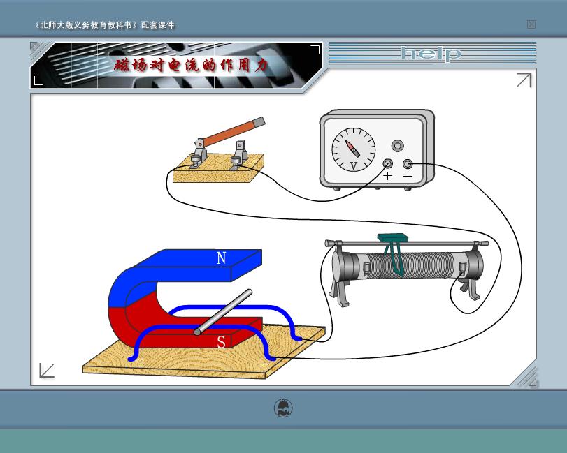 北师大版 九年级 物理  磁场对电流的作用力-视频素材