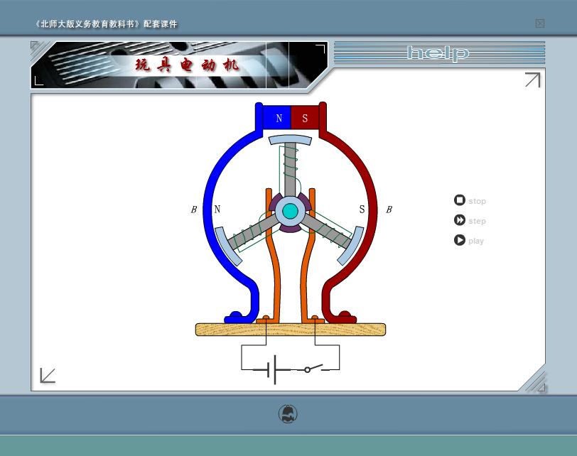北师大版 九年级 物理 第十四章 第6节 玩具电动机-视频素材