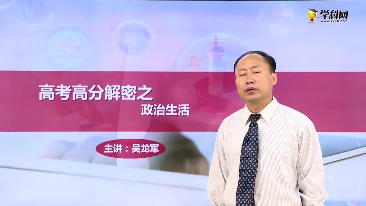 高中政治 第03讲 政治生活之高分战策-高分解密