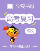 【书城】高中语文中国古代诗歌散文欣赏重点课文突击
