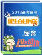 2018年高考语文备考优生百日闯关系列