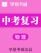 【书城】初中物理亮点问题考法与解法的十二个专题
