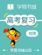 【书城】自主招生同步课程最新修订版