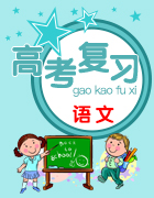 2019版《5年高考3年模拟》A版江苏版语文