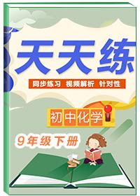 初中化学天天练(9年级下册)