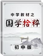 中学教材之国学拾粹(初中版)