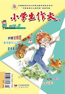 小学生作文 2018年3月刊 (高年级)