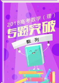 2018高考数学(理)专题突破——数列