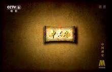 部编七年级历史下第11课 元朝的统治—相关视频素材 (共3份打包)