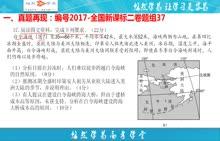 地理老马讲高考真题--2017年新课标二卷题组37