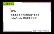 人教A版 高中数学 必修1 集合的基本运算(2)-微课堂