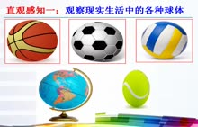 人教版 高中数学 必修二 球的概念-微课堂
