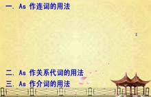 牛津译林版 高二【英语】(as的用法小结)-微课堂