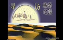 七年级 历史-寻访丝绸之路-微课堂