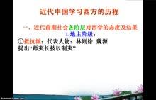 高一历史 《近代中国向西方学习的历程》-微课堂视频
