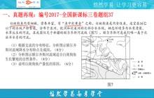 地理老马讲高考真题--2017年高考地理新课标三卷题组37