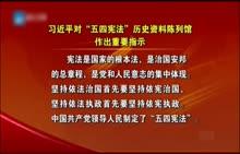 八年级下册 政治 普及宪法知识增强宪法意识-视频素材