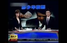 八年级下册 政治 遵义原书记廖少华因受贿罪及滥用职权罪获刑16年-视频素材
