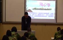 苏教版 八年级上册 语文湖心亭看雪-公开课