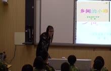 新湘教版 七年级下 音乐 乡间的小路-公开课