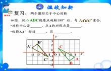 人教版 数学 九年级上册 微课堂:中心对称图形