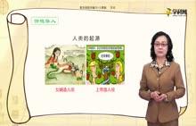 七(上) 历史  第一单元 史前时期:中国境内人类的活动 第1课 中国早期人类的代表——北京人-部编版微课堂