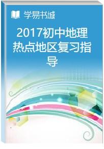 2017初中地理热点地区复习指导·专题一 环渤海地区 例题分析