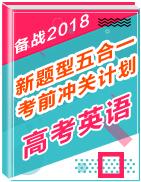 备战2018年高考英语之新题型五合一考前冲关计划