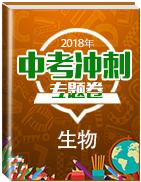 2018年中考生物冲刺专题卷